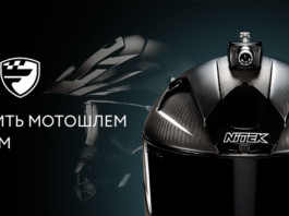 Как превратить свой мотошлем в смарт-шлем