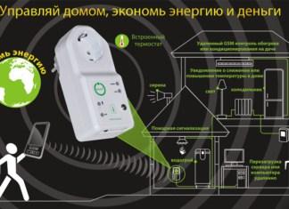 Умная GSM розетка