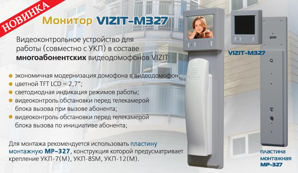 VIZIT М 327