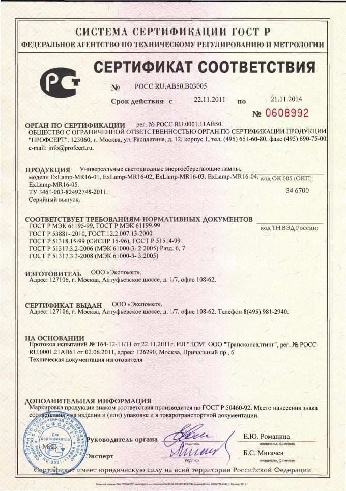 Сертификат соответствия на светодиодные лампы