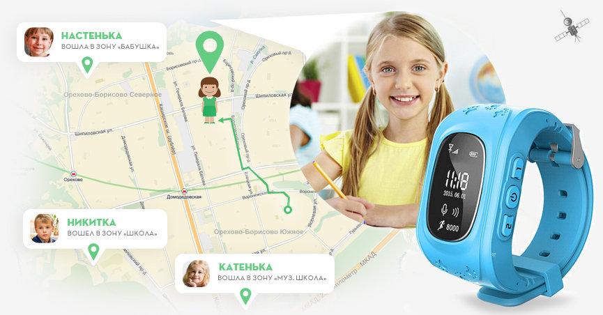 Детские часы с GPS для ребенка